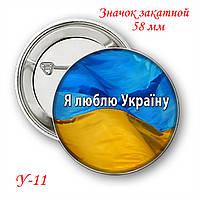 Закатной значок круглый 58 мм с украинской символикой 11