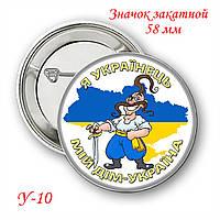 Закатной значок круглый 58 мм с украинской символикой 10