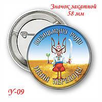 Закатной значок круглый 58 мм с украинской символикой 09