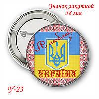Закатной значок круглый 58 мм с украинской символикой 23
