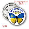 Закатной значок круглый 58 мм с украинской символикой 19