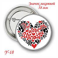 Закатной значок круглый 58 мм с украинской символикой 18