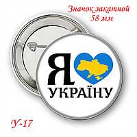 Закатной значок круглый 58 мм с украинской символикой 17