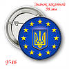 Закатной значок круглый 58 мм с украинской символикой 16
