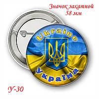 Закатной значок круглый 58 мм с украинской символикой 30