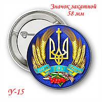 Закатной значок круглый 58 мм с украинской символикой 15