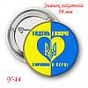 Закатной значок круглый 58 мм с украинской символикой 14