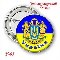 Закатной значок круглый 58 мм с украинской символикой 05