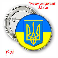Закатной значок круглый 58 мм с украинской символикой 04