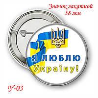 Закатной значок круглый 58 мм с украинской символикой 03