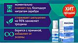 От экземы и псориаза Rekzemin (Рекземин), фото 2