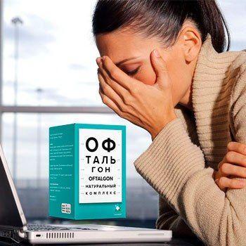 Офтальгон препарат для улучшения зрения