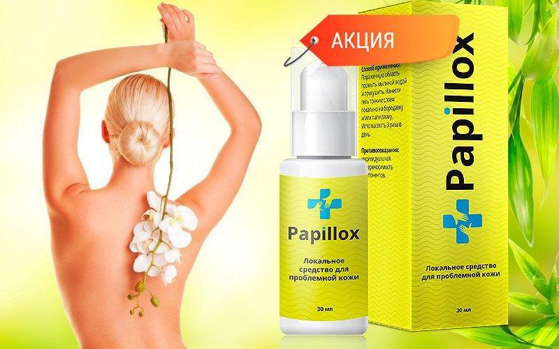 Папиллокс - средство для проблемной кожи