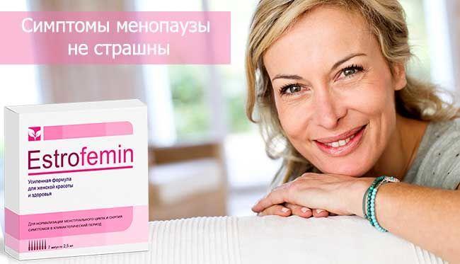 Препарат от климакса Эстрофемин