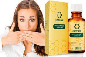 Прополисный эликсир «Здоров» от запаха изо рта