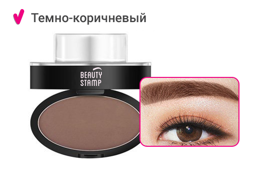 Пудра-штамп для бровей BeautyStamp