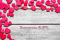 До дня Святого Валентина знижки 5-9%