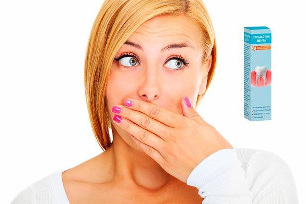 Стомастик Дента – мазь для порожнини рота