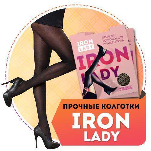 Суперпрочные колготки Iron lady