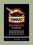 Таблетки Танкат – боекомплект мужская сила, фото 2