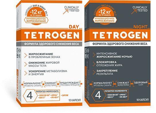 Тетроген День Ночь новая формула здорового снижения веса