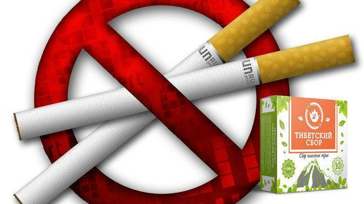 Тибетский сбор от никотиновой зависимости