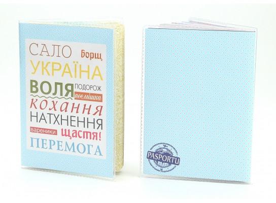 Обложка виниловая на паспорт Сало Борщ Украина 157-1551478