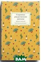 Стрыгина Т. Старинные рождественские рассказы русских писателей