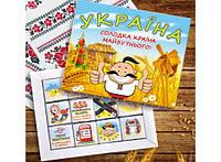 Шоколадный набор Патриотическая Украина 229-1841974