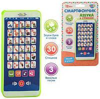 Телефон детский Азбука в стихах, м 3809 (на русском языке) Код:771889388