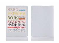 Кожаная обложка на паспорт Небо Самолет Украина 156-1552513