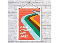 Постер Быть лучше 116-1082538