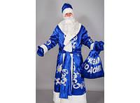 Костюм для взрослых Дед Мороз Синий 342-3233138