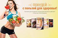 Энерджи Диет (Energy Diet) коктейли для быстрого и эффективного похудения, фото 1