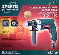 Дрель ударная  электрическая Spektr Sid-1450 Код:475253017