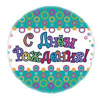 """Фольгированный шар круг С Днем Рождения кружочки 18"""" AS-164 ArtShow"""