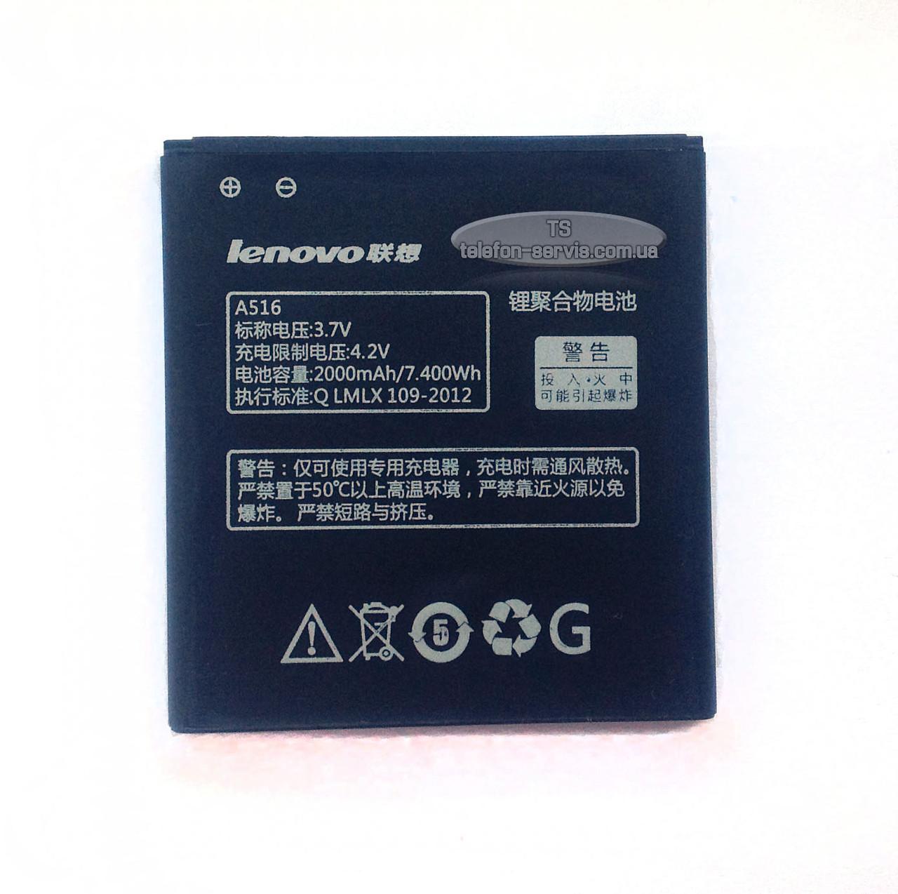 Аккумулятор Lenovo BL209 A378T A398T A516 A706 A760 A788T 2000mAh