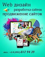 Веб дизайн. Редизайн сайта. Графический дизайн с элементами 3D