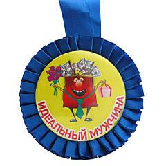 Медаль Идеальный мужчина