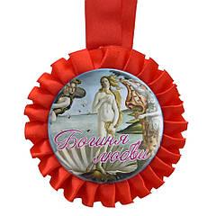 Медаль Богиня любви