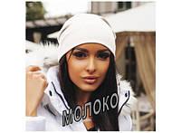 Женская шапка Fashion молоко 211-13713928