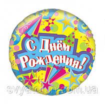 """Фольгированный  шар """"С Днем Рождения"""" 18""""(45см) AS-107  ArtShow"""