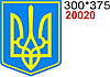 Стенд Герб Украины