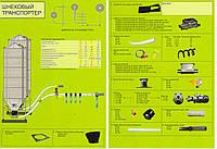 Шнековий транспортер для корму (поперечка для пташника)