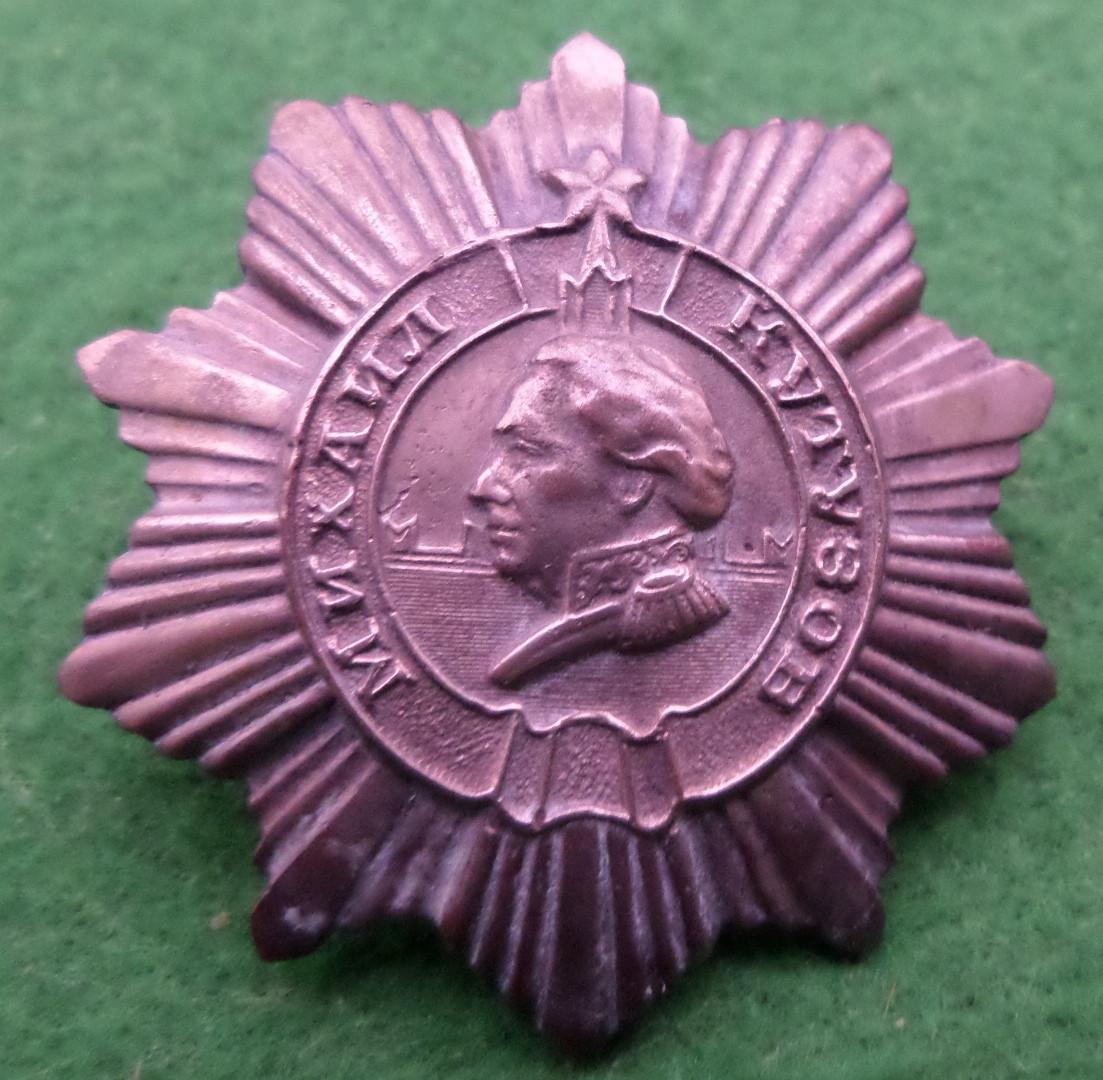 Орден Кутузова 3 степени №371 томпак,серебрение