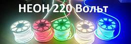 220V - Светодиодный Гибкий неон IP67