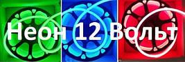 12V - Светодиодный Гибкий Неон IP68