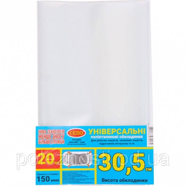 Обложка «30,5 см» 150 мкм для рабочих, общих тетрадей формата А4+