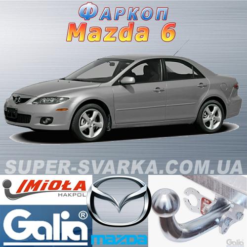 Фаркоп Mazda 6 (прицепное Мазда 6)