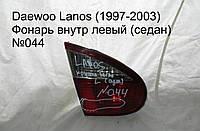 Фонарь внутр лев (седан) Daewoo Lanos (97-03)